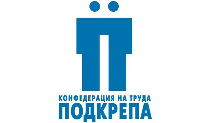 """Становище на КТ """"Подкрепа"""" относно проект за изменение на ПМС № 151/2020 г."""