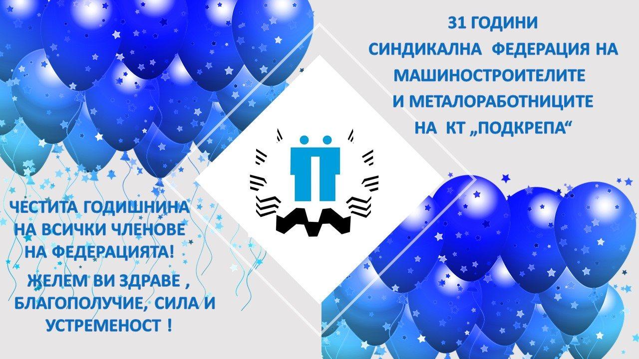 """31 години СФММ на КТ """"Подкрепа""""! ЧЕСТИТ ПРАЗНИК, КОЛЕГИ!"""