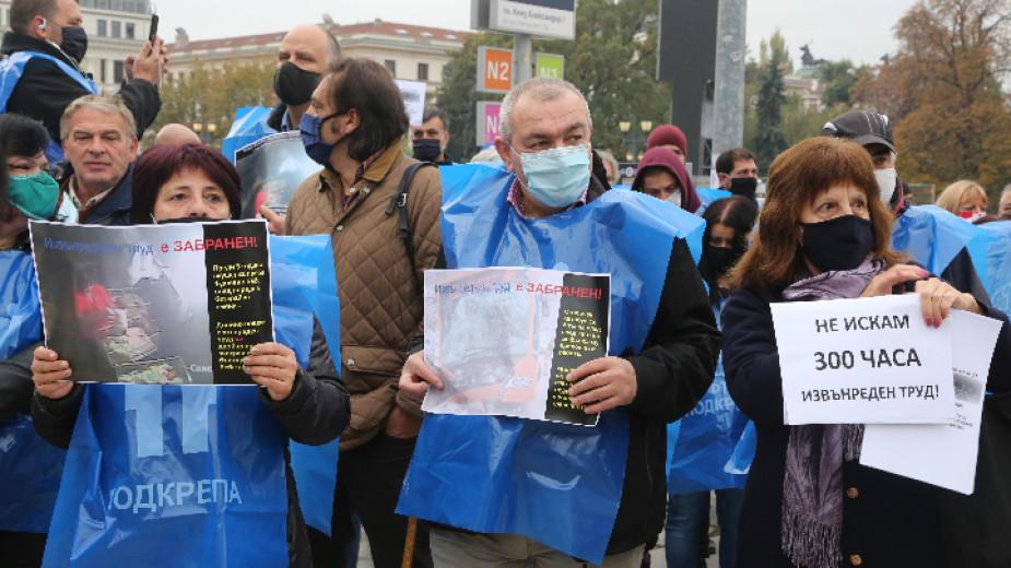 """Протест пред парламента срещу планирани промени в Кодекса на труда"""""""